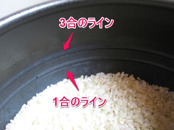 伊賀ごはん鍋の内側のラインの写真