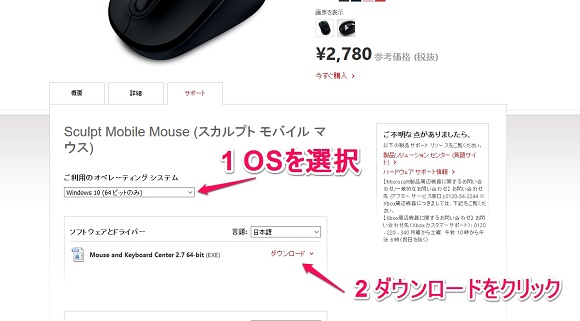 Mouse and Keyboard Centerのダウンロード案内図