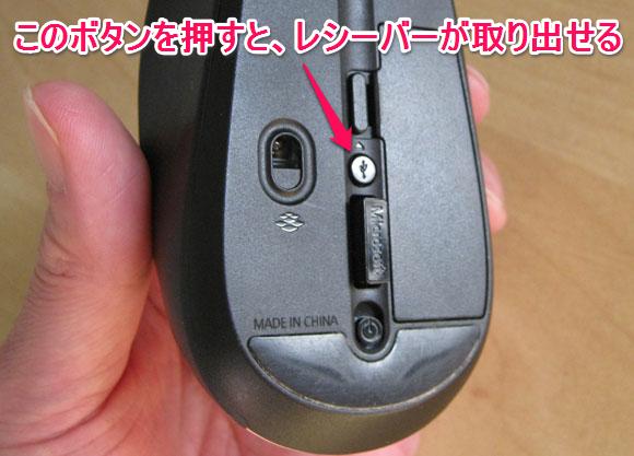 取り出しボタンを押してマウスからレシーバーが出ている状態