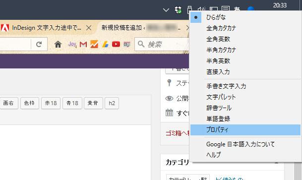 google日本語入力のIMEオプション画面