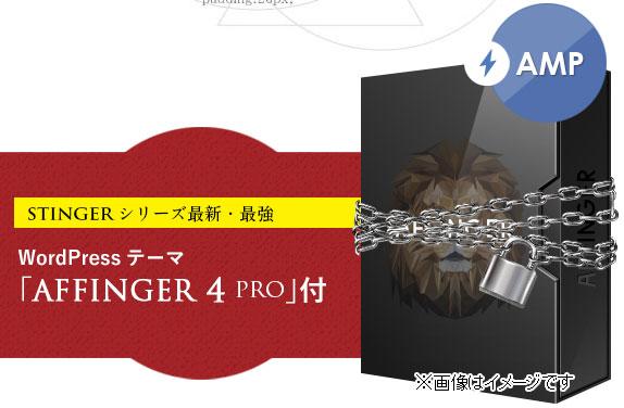 アフィンガー4、稼ぐサイトの設計図イメージ