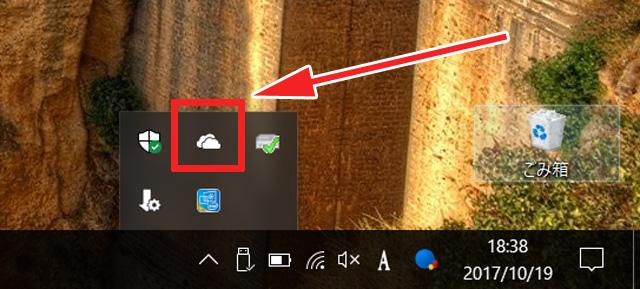 OneDriveの雲マーク