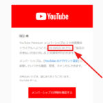 youtube premiumの無料期間が表示されている画面