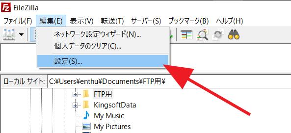 filezillaの設定画面のキャプチャ