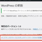 wpダッシュボードでメジャーアップデート自動更新される状態の画面